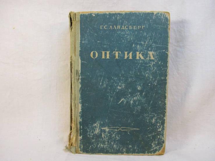 Оптика, Г.С.Ландсберг, Москва, 1957 г, фото №2