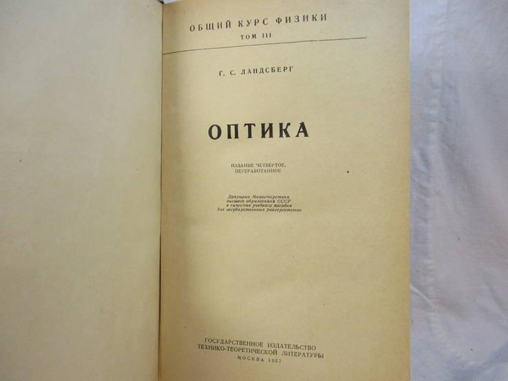 Оптика, Г.С.Ландсберг, Москва, 1957 г, фото №3