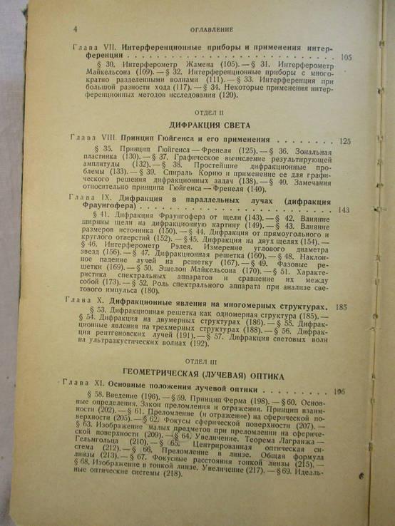 Оптика, Г.С.Ландсберг, Москва, 1957 г, фото №5