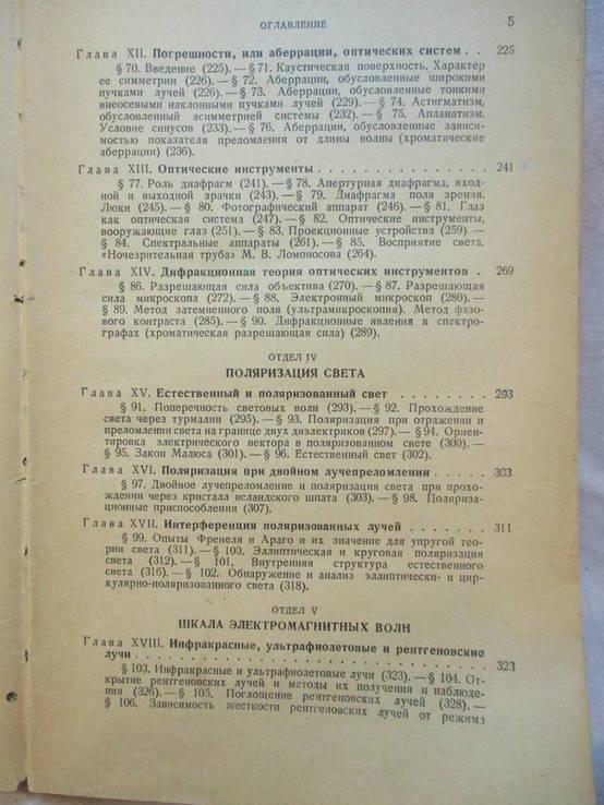 Оптика, Г.С.Ландсберг, Москва, 1957 г, фото №6