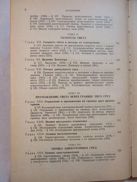Оптика, Г.С.Ландсберг, Москва, 1957 г, фото №7