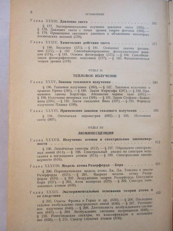 Оптика, Г.С.Ландсберг, Москва, 1957 г, фото №9