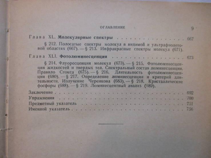 Оптика, Г.С.Ландсберг, Москва, 1957 г, фото №10