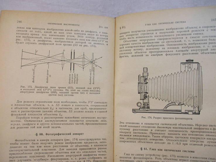 Оптика, Г.С.Ландсберг, Москва, 1957 г, фото №11