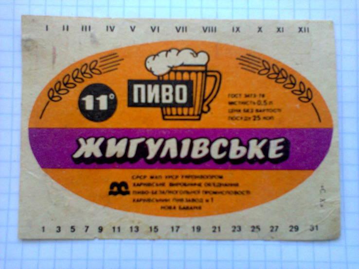 Этикетка. Пиво Жигулівське . 0,5 литра . Харьков .Пив.з-д № 1.Новая Бавария., фото №2