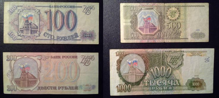 100+200+500+1000 рублей 1993, фото №2