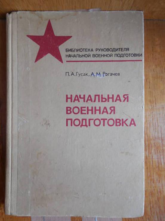 Начальная военная подготовка, фото №2