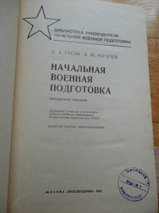 Начальная военная подготовка, фото №4