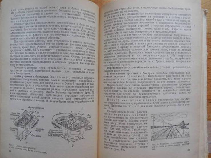 Начальная военная подготовка, фото №6