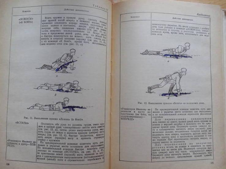 Начальная военная подготовка, фото №8