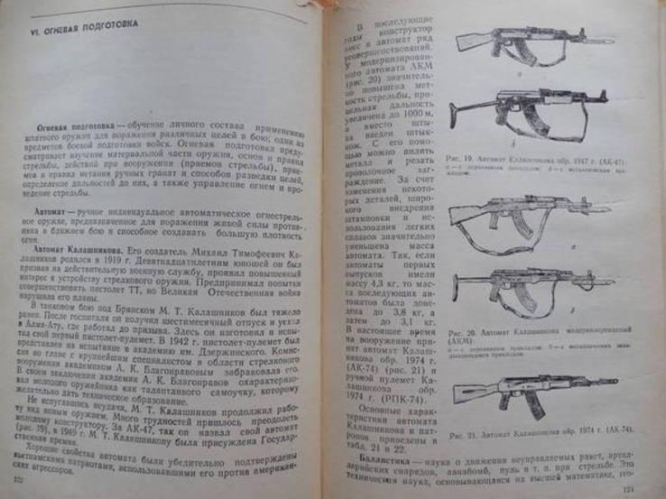 Начальная военная подготовка, фото №9