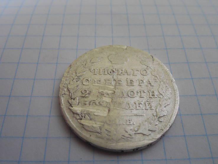 Монета полтина 1818г. СПБ ПС, фото №3