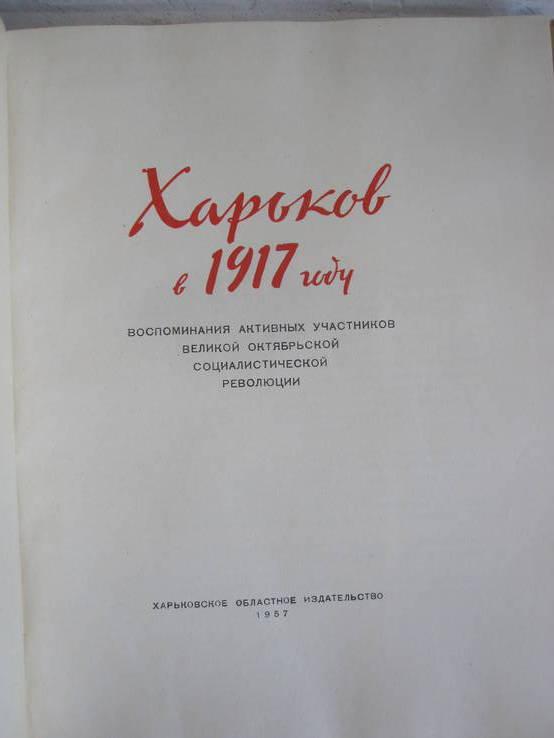 Харьков в 1917 году., фото №3