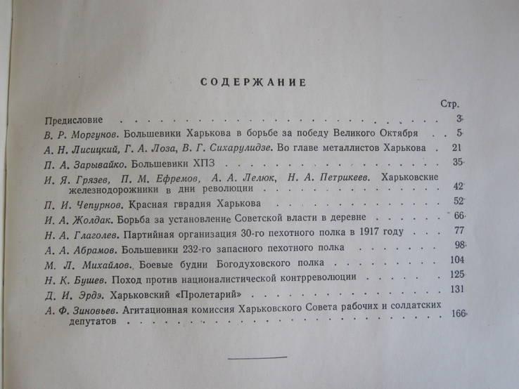 Харьков в 1917 году., фото №4