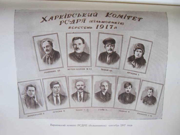 Харьков в 1917 году., фото №5