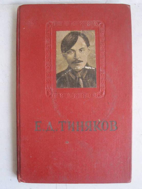 Е. Д. Тиняков., фото №2