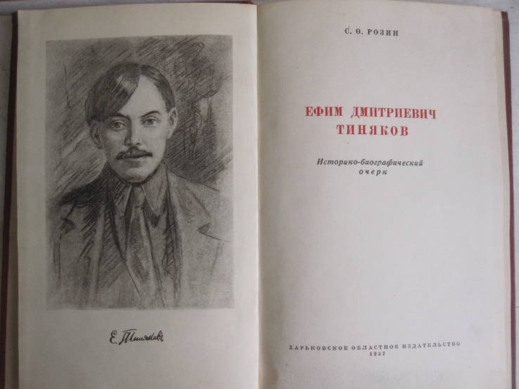 Е. Д. Тиняков., фото №3