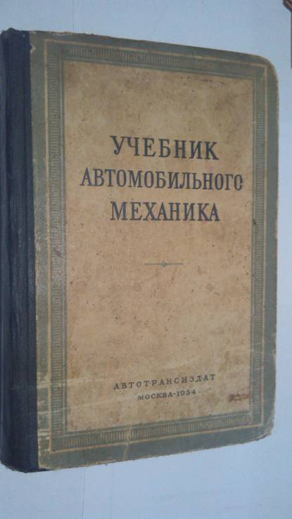 Учебник автомобильного механика 1954 год, фото №2