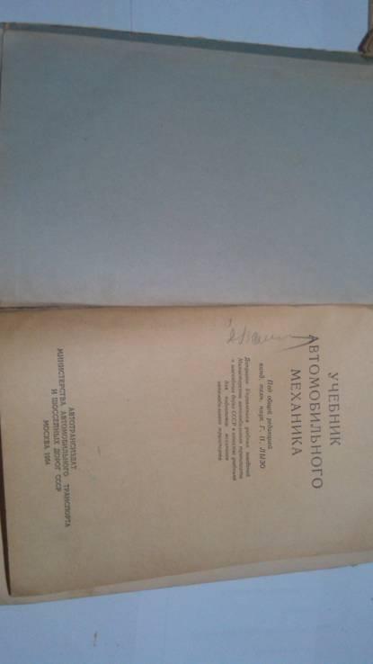 Учебник автомобильного механика 1954 год, фото №3