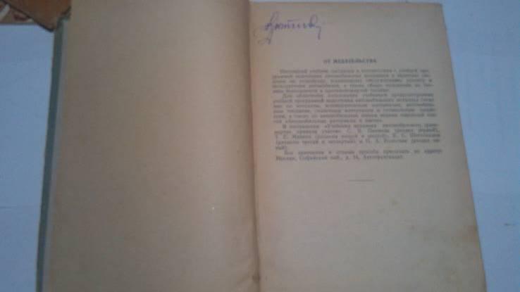 Учебник автомобильного механика 1954 год, фото №4