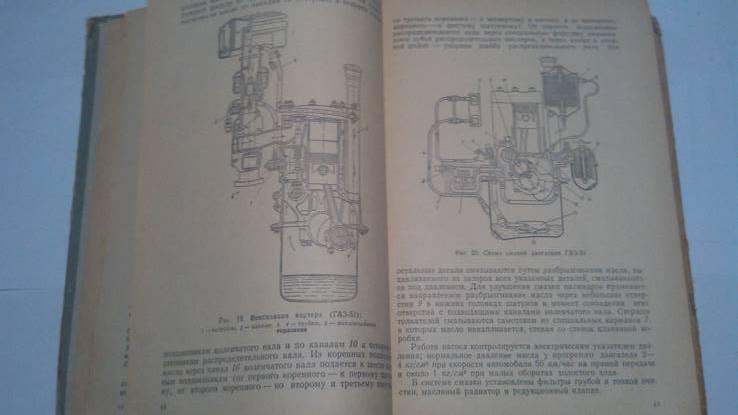 Учебник автомобильного механика 1954 год, фото №5