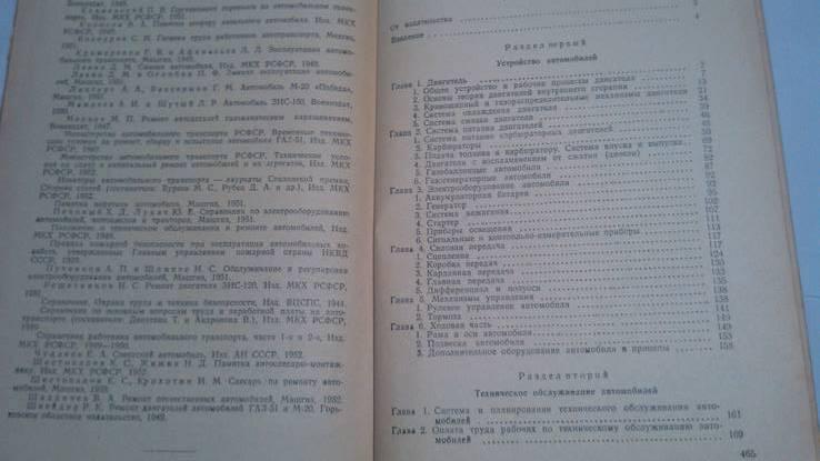 Учебник автомобильного механика 1954 год, фото №10