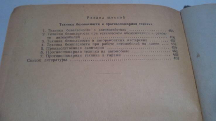 Учебник автомобильного механика 1954 год, фото №12