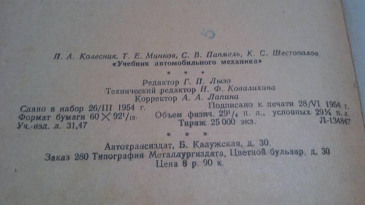 Учебник автомобильного механика 1954 год, фото №13