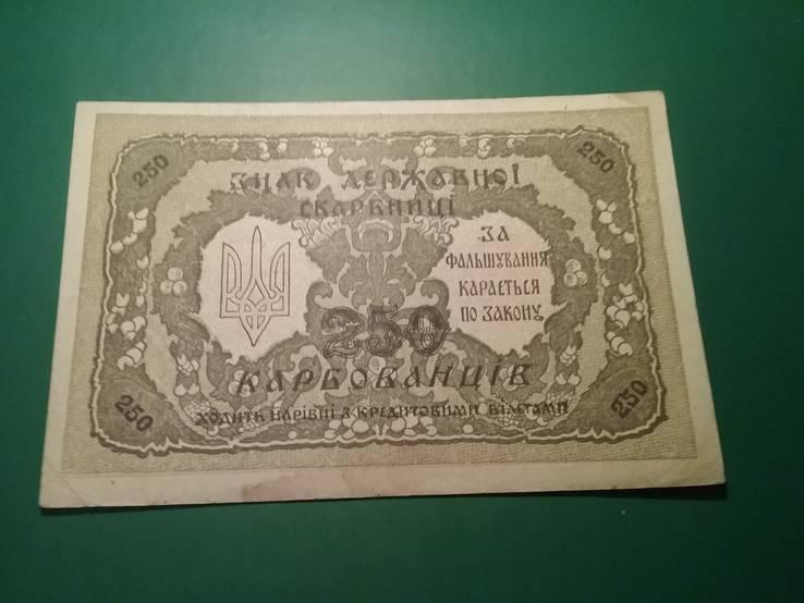 250 карбованців 1918 серія АБ, фото №3