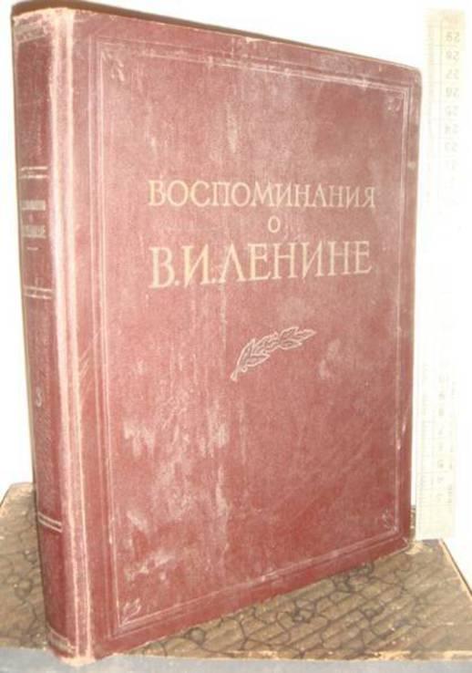 Воспоминания о Ленине. т.3, М., 1960 год, фото №2