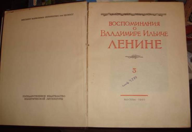 Воспоминания о Ленине. т.3, М., 1960 год, фото №3