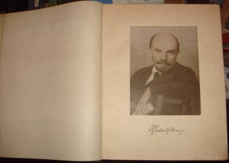 Воспоминания о Ленине. т.3, М., 1960 год, фото №4
