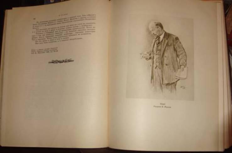 Воспоминания о Ленине. т.3, М., 1960 год, фото №5