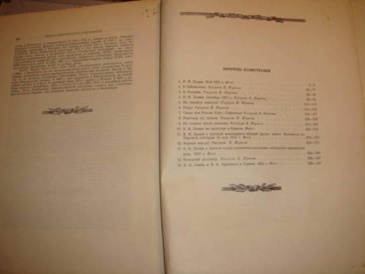 Воспоминания о Ленине. т.3, М., 1960 год, фото №7
