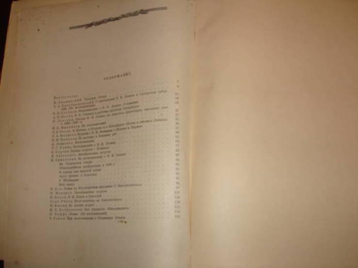 Воспоминания о Ленине. т.3, М., 1960 год, фото №8
