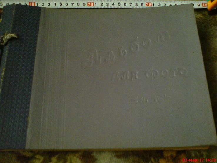 Альбом для фото. (28 листов), фото №3