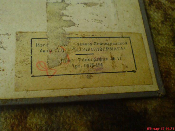 Альбом для фото. (28 листов), фото №8
