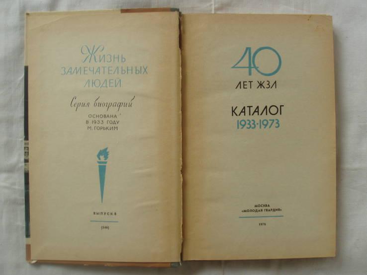 1976 ЖЗЛ каталог биографий 1933-1973, фото №6