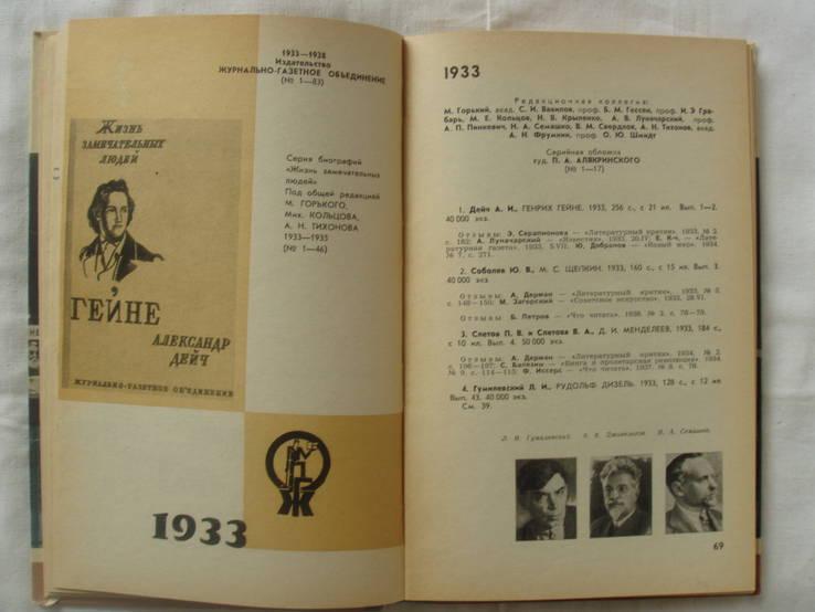 1976 ЖЗЛ каталог биографий 1933-1973, фото №8
