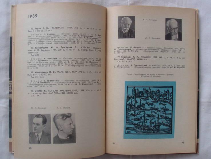 1976 ЖЗЛ каталог биографий 1933-1973, фото №9