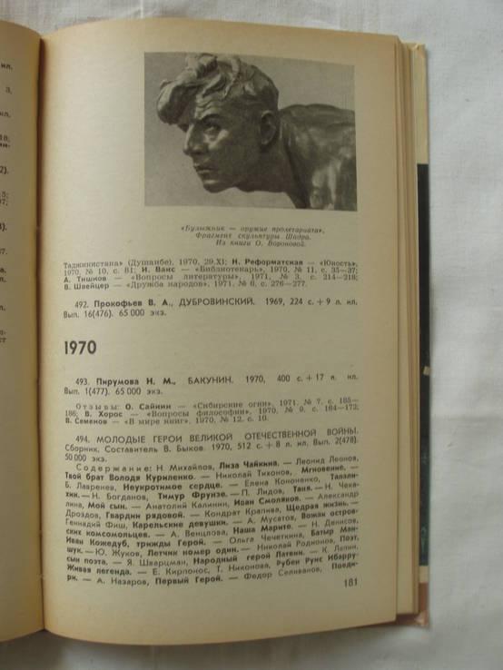1976 ЖЗЛ каталог биографий 1933-1973, фото №10