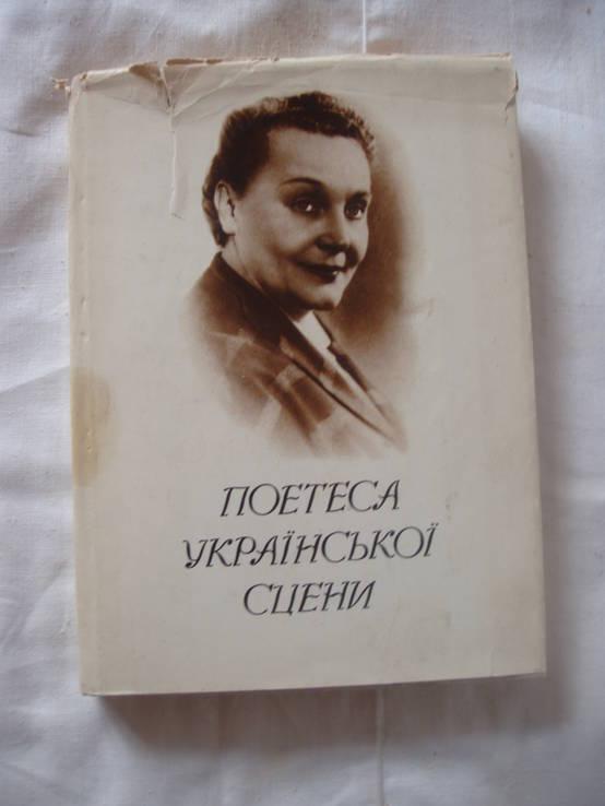 1978 Жизнь и творчество Наталья Ужвий Актриса Театр Биография, фото №2
