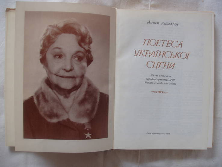 1978 Жизнь и творчество Наталья Ужвий Актриса Театр Биография, фото №7
