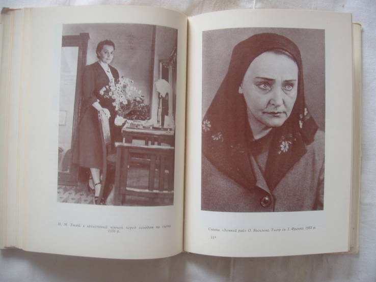 1978 Жизнь и творчество Наталья Ужвий Актриса Театр Биография, фото №11