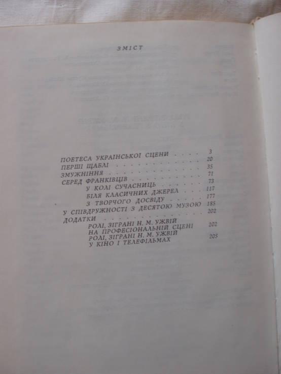 1978 Жизнь и творчество Наталья Ужвий Актриса Театр Биография, фото №12