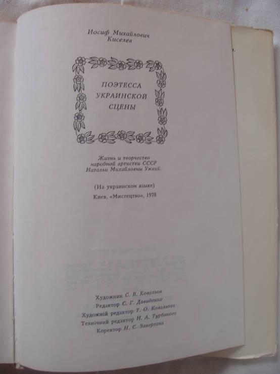 1978 Жизнь и творчество Наталья Ужвий Актриса Театр Биография, фото №13
