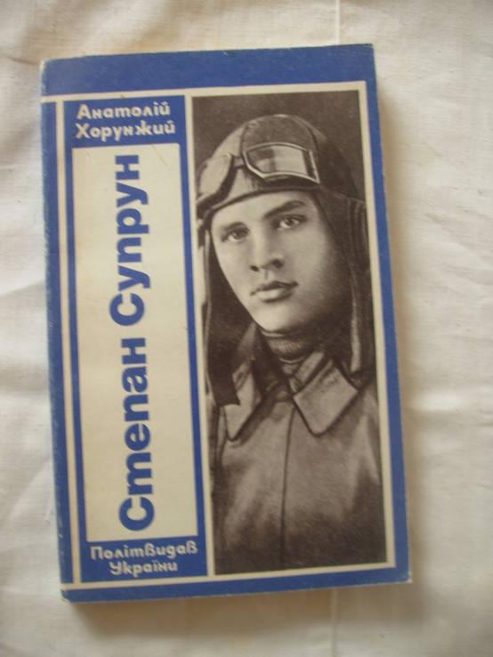 1980 Степан Супрун Лётчик Авиатор Биографическая повесть, фото №2