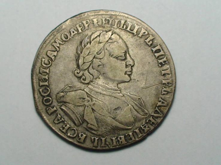 1 рубль 1720 год Петр I