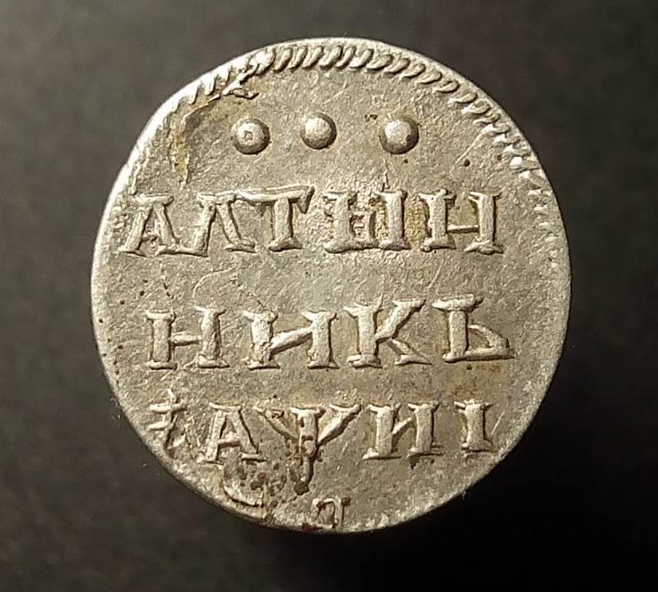 Алтынник 1718 г
