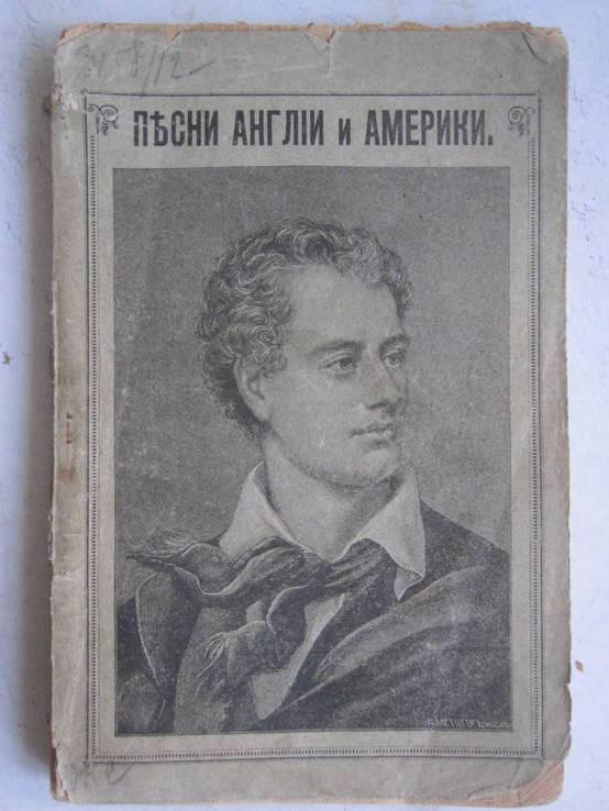 Песни Англии и Америки., фото №2